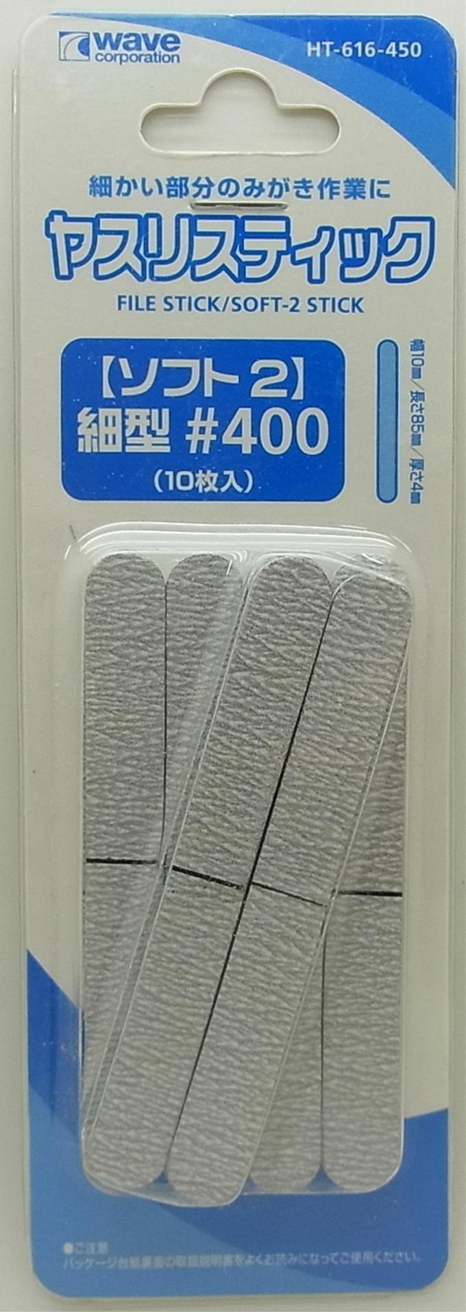 HT-616  ヤスリスティック#400 SOFT2 細型 10枚入り 85mm × 10mm ×4mm