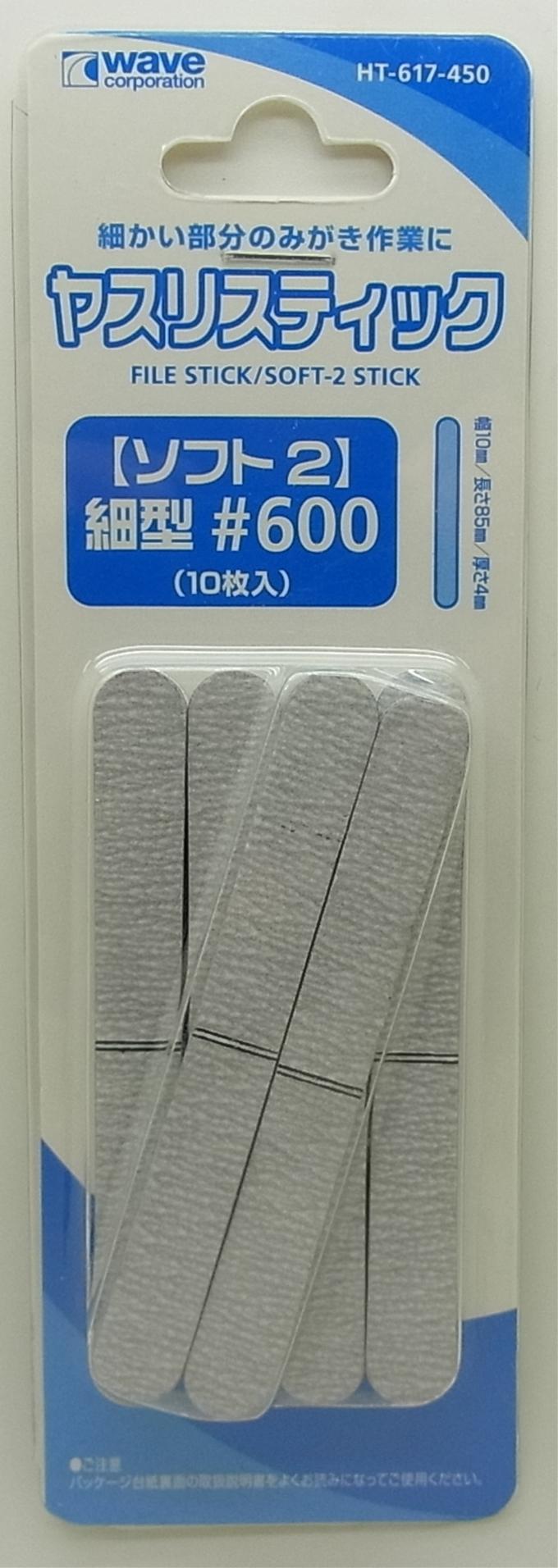 HT-617 ヤスリスティック#600 SOFT2 細型 10枚入り 85mm × 10mm ×4mm