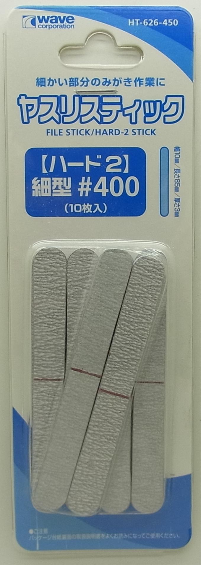 HT-626 ヤスリスティック#400 HARD2 細型 10枚入り 85mm × 10mm ×4mm