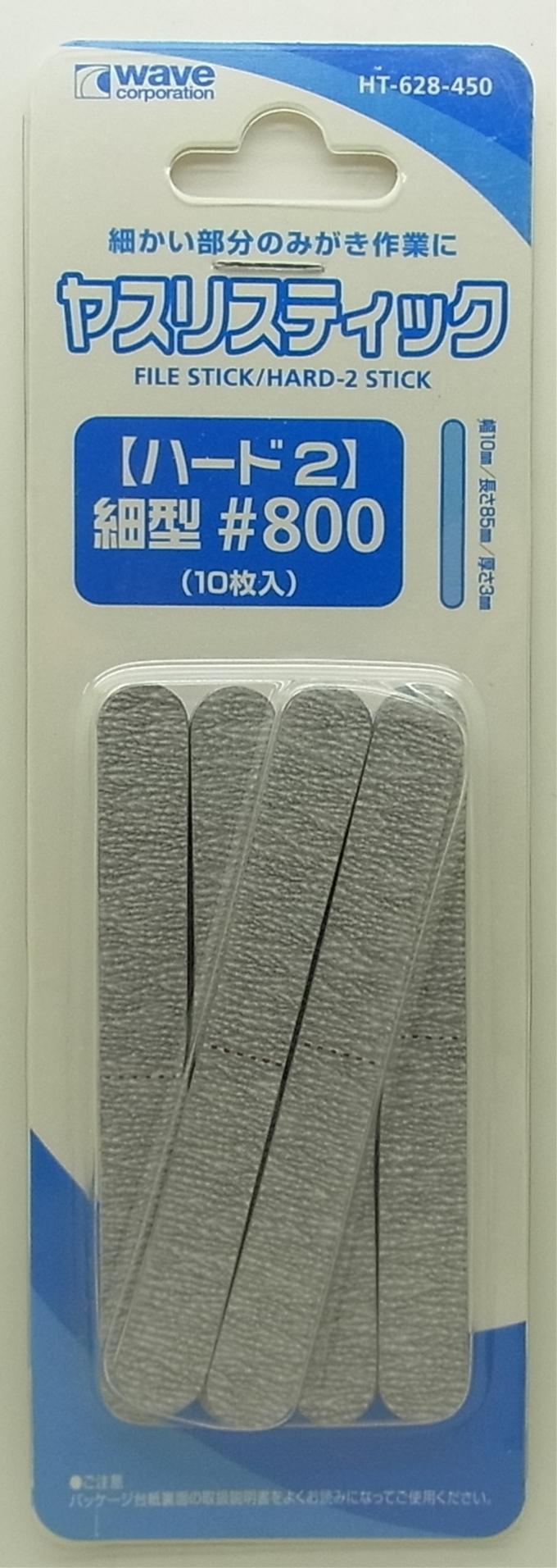 HT-628 ヤスリスティック#800 HARD2 細型 10枚入り 85mm × 10mm ×4mm