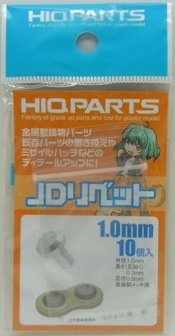 HQ_JDR10 JDリベット1.0mm 10個入 外径1.0mm 軸径0.5mm 真鍮製メッキ済