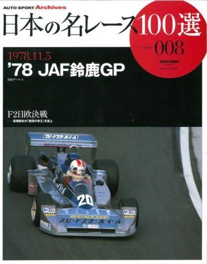 jprace008 日本の名レース100選vol.08 '78 JAF鈴鹿GP (三栄書房)