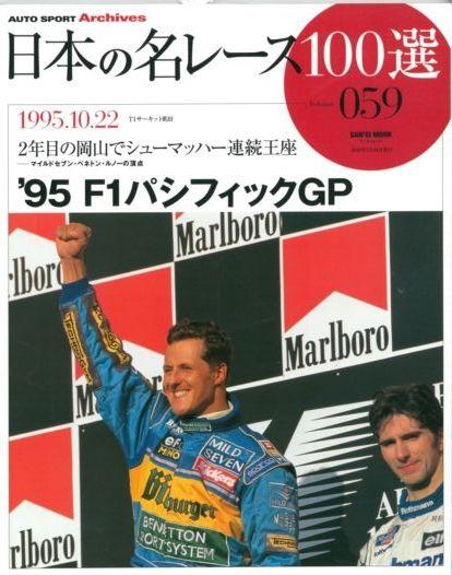 jprace059 日本の名レース100選vol.59 '95 パシフィックGP (三栄書房)