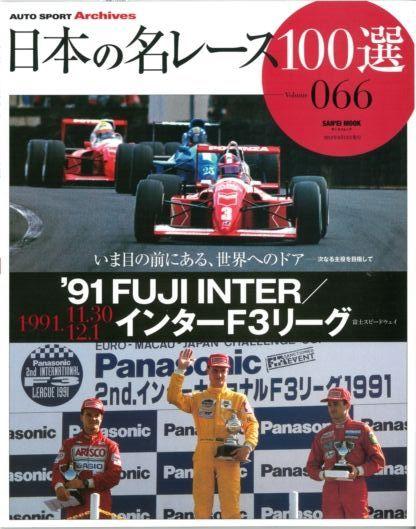 jprace066 日本の名レース100選vol.66 '91 FUJI INTER/インターF3リーグ (三栄書房)
