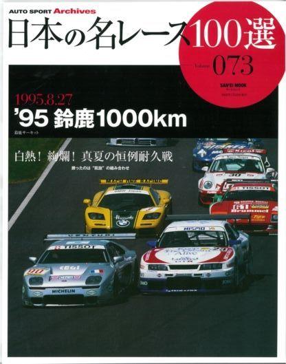 jprace073 日本の名レース100選 vol.73 '95 鈴鹿1000km (三栄書房)