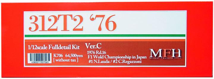 K706 【Ver.C】 312T2 '76   1/12scale Fulldetail Kit