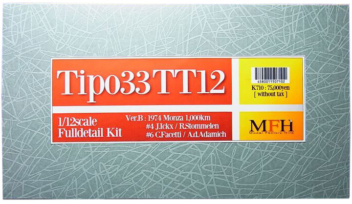 K710  【Ver.B】 Tipo33 TT12  #4 1974 Rd.1 Monza 1,000km 1/12scale Fulldetail Kit