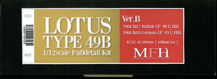 K723  【Ver.B】 LOTUS Type49B  1968 Rd.8 German GP #3 G.Hill  1/12scale Fulldetail Kit