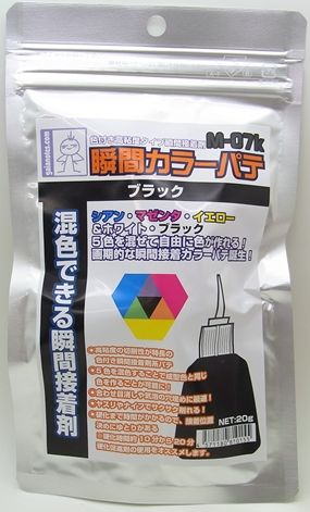 M07k  瞬間カラーパテ ブラック         内容量 :20g