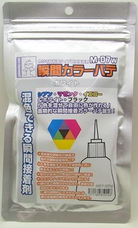 M07w  瞬間カラーパテ ホワイト         内容量 :20g