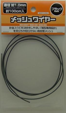 MEW-10BK  メッシュワイヤー ブラック 直径1.0mm 長さ約100cm