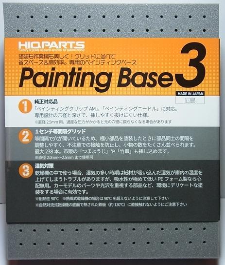 PTB3  ペインティング ベース3(HIQ PARTS)