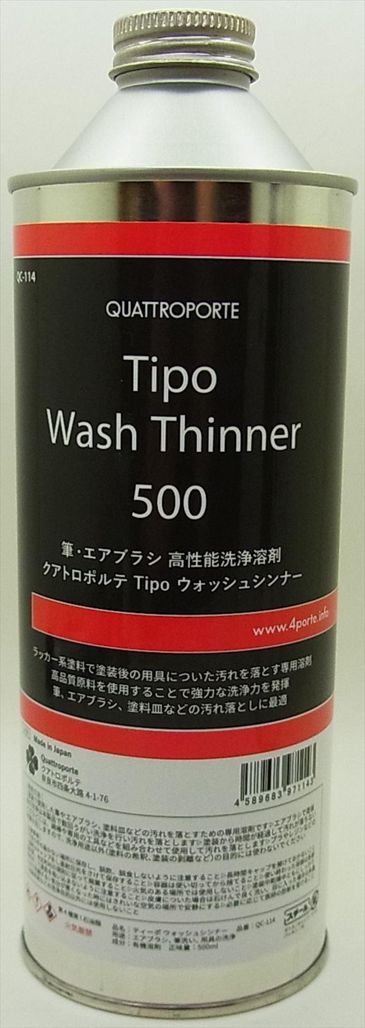 QC114 Tipo ウオッシュシンナー500   500ml