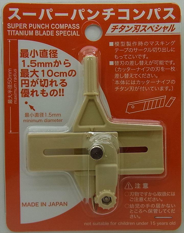SPC4  スーパーパンチコンパス チタン刃スペシャル(サークルカッター) 切れ味抜群