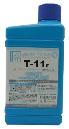 T11r  ペイントリム-バーR  塗料落とし液  250ml
