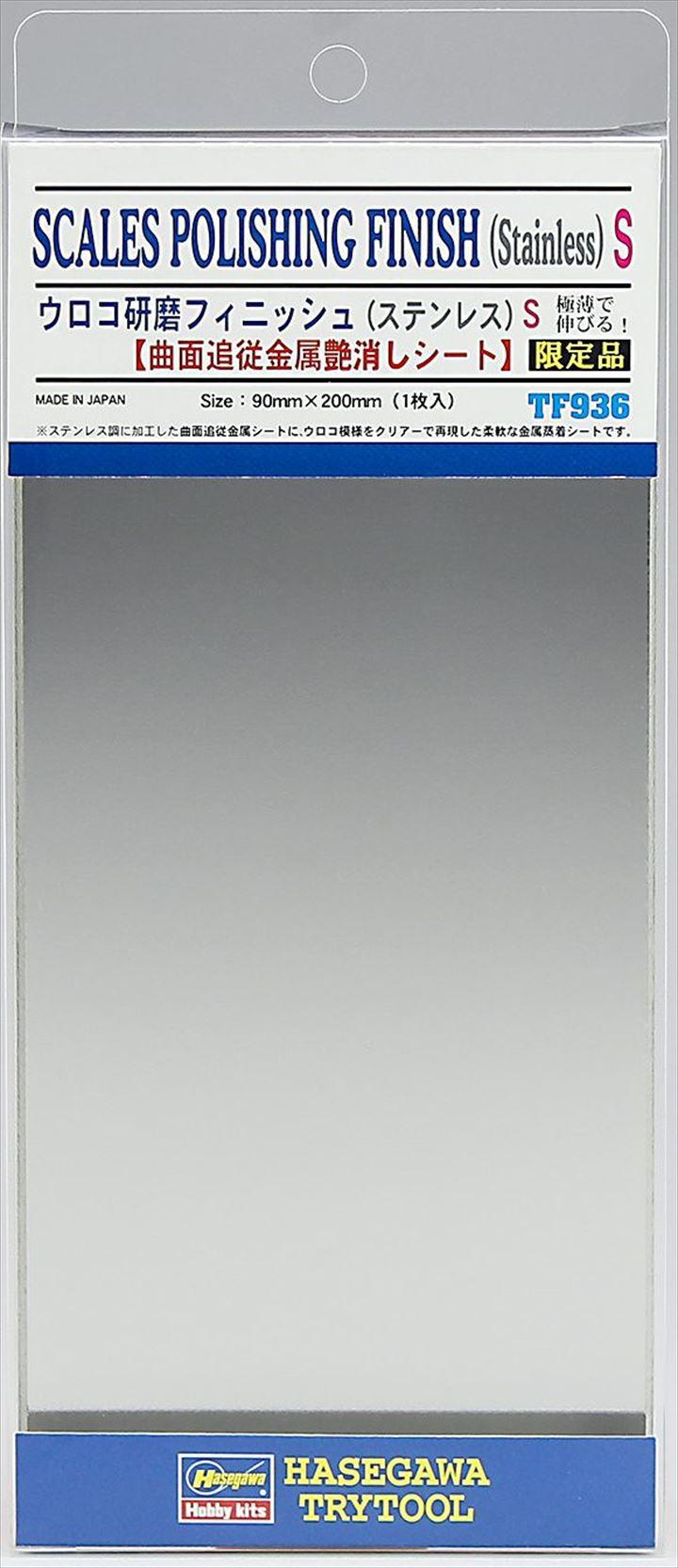 TF936 ウロコ研磨フィニッシュ(ステンレス)S【曲面追従金属艶消しシート】
