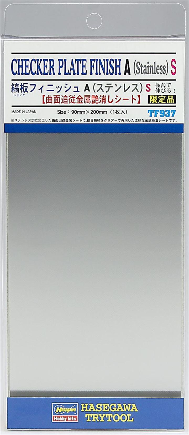 TF937 縞板フィニッシュ A(ステンレス)S【曲面追従金属艶消しシート】