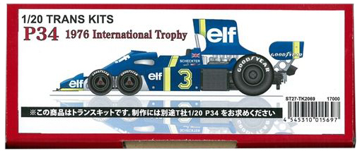 TK2069 P34 1976 Internatinal Trophy 1/20 TRANS KITS (T社1/20 P34対応)