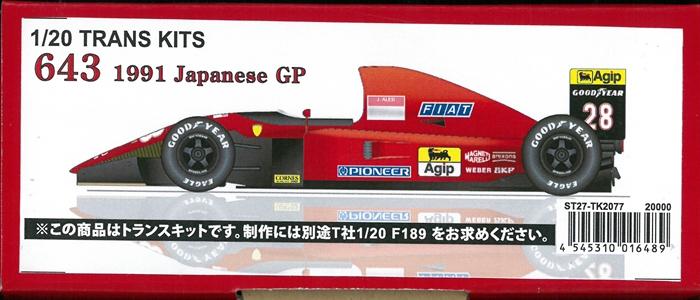 TK2077 643 1991 Japanese GP 1/20TRANS KITS (T社1/20 F189対応)