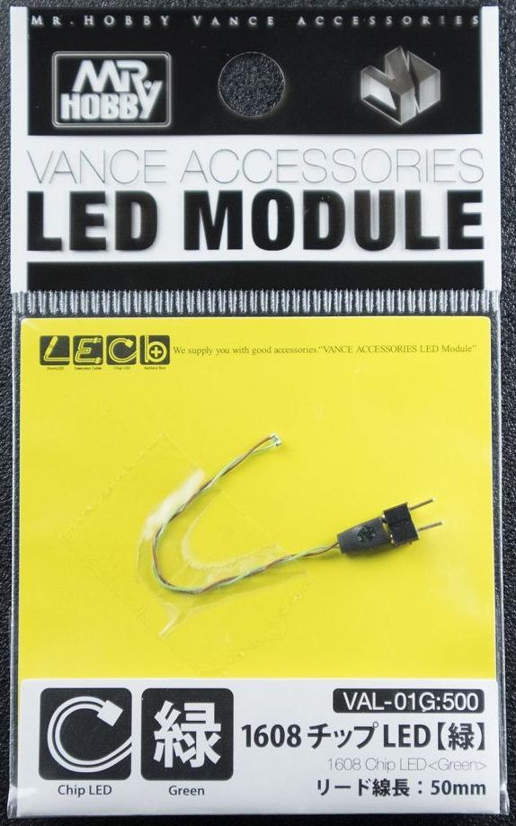 VAL-01G 1608チップ 極小LED(緑)GREEN リード線長/50mm