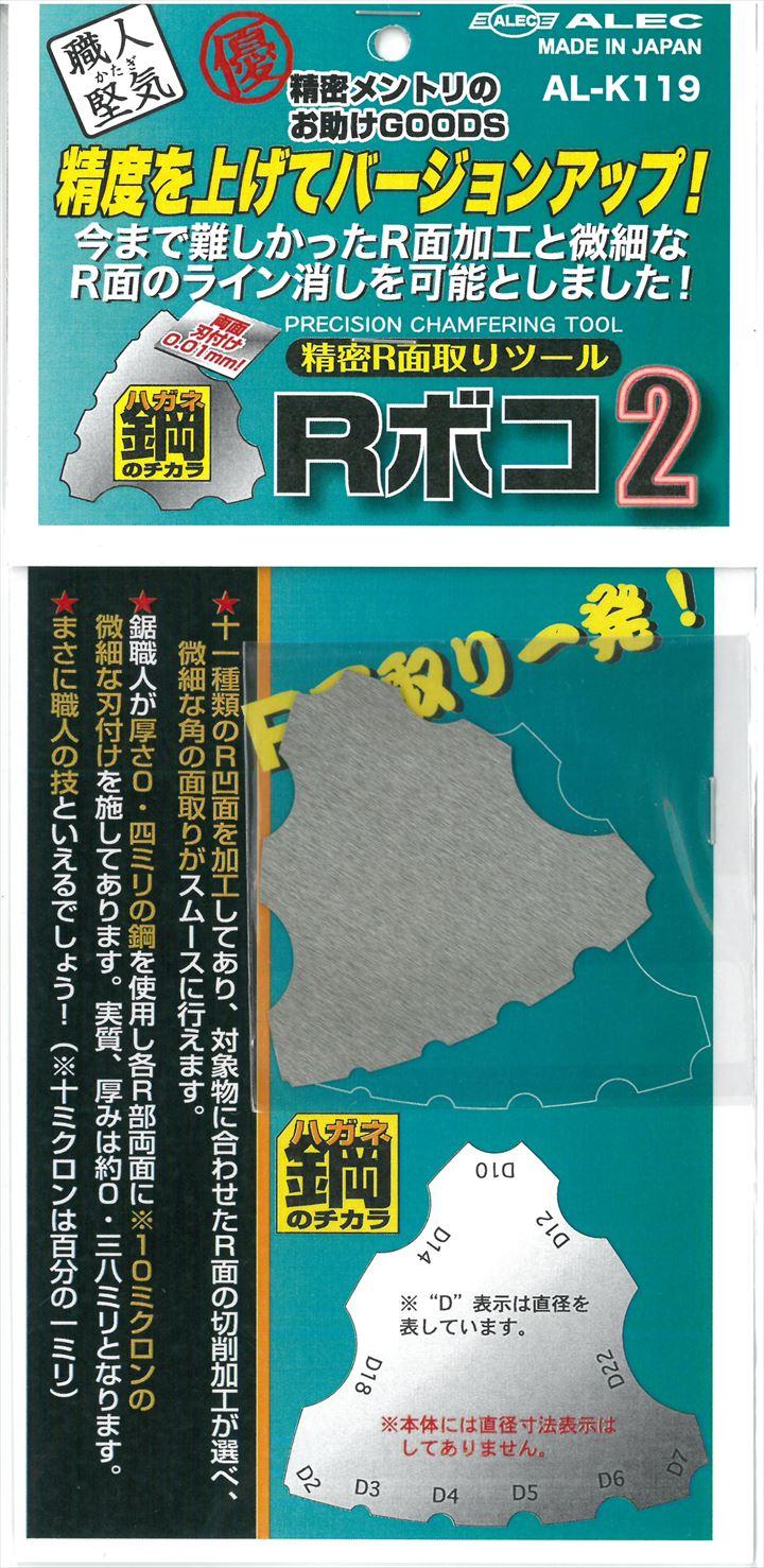 alk119   Rボコ2  精密R面取りツール  シモムラアレック [AL-K119]