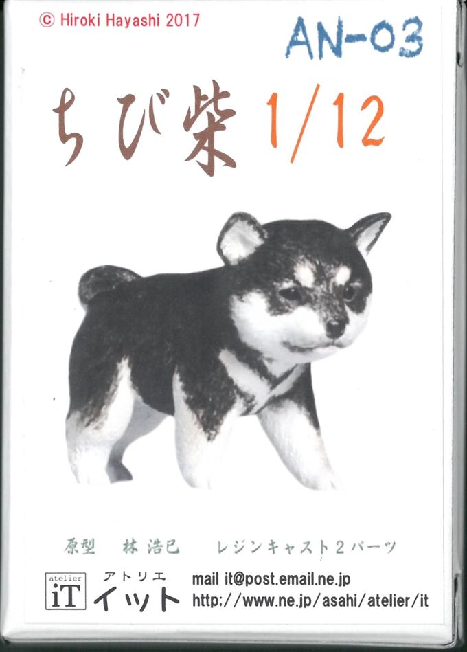 it12-tibisiba 1/12  ちび柴  atelierIT  情景フィギュア