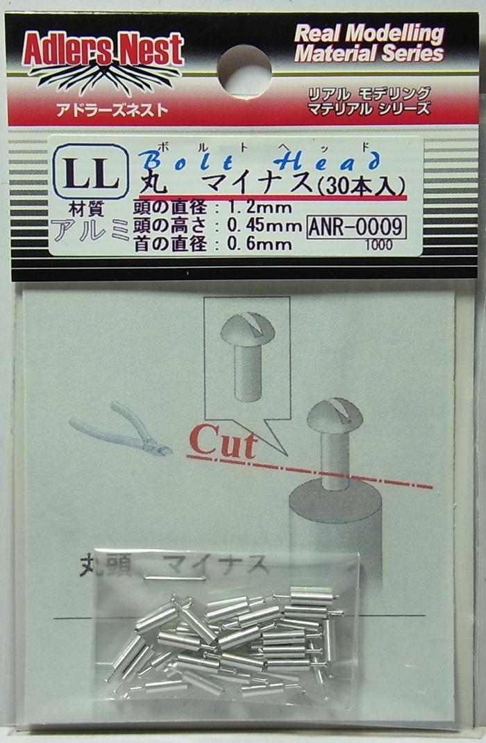 ANR0009 LL ボルトヘッド 丸マイナス 30本入り 頭1.2 軸0.6