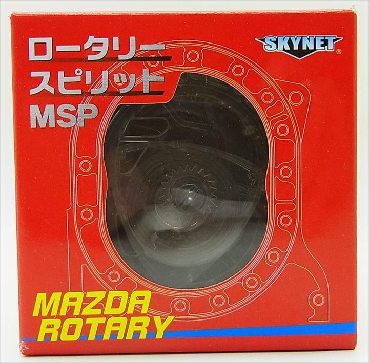 aos-msp2  1/5 エンジン ロータリースピリット MSP  【アオシマ】