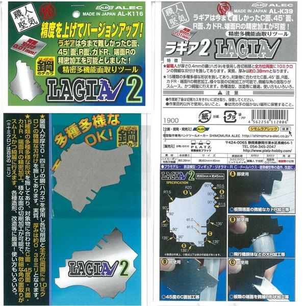 AL-K116   精密多機能面取りツール ラギア2【シモムラアレック 】