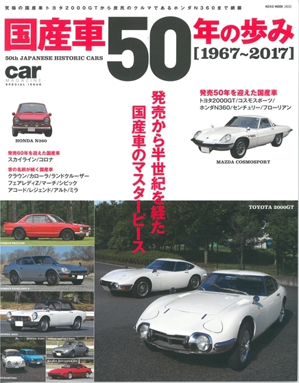 bbook01 国産車50年の歩み 1967~2017 NEKO BOOK2633