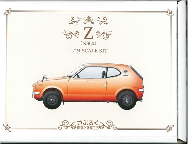 bkit11   Z (N360) 1/24scale kit  S M P24  模型化計画二四