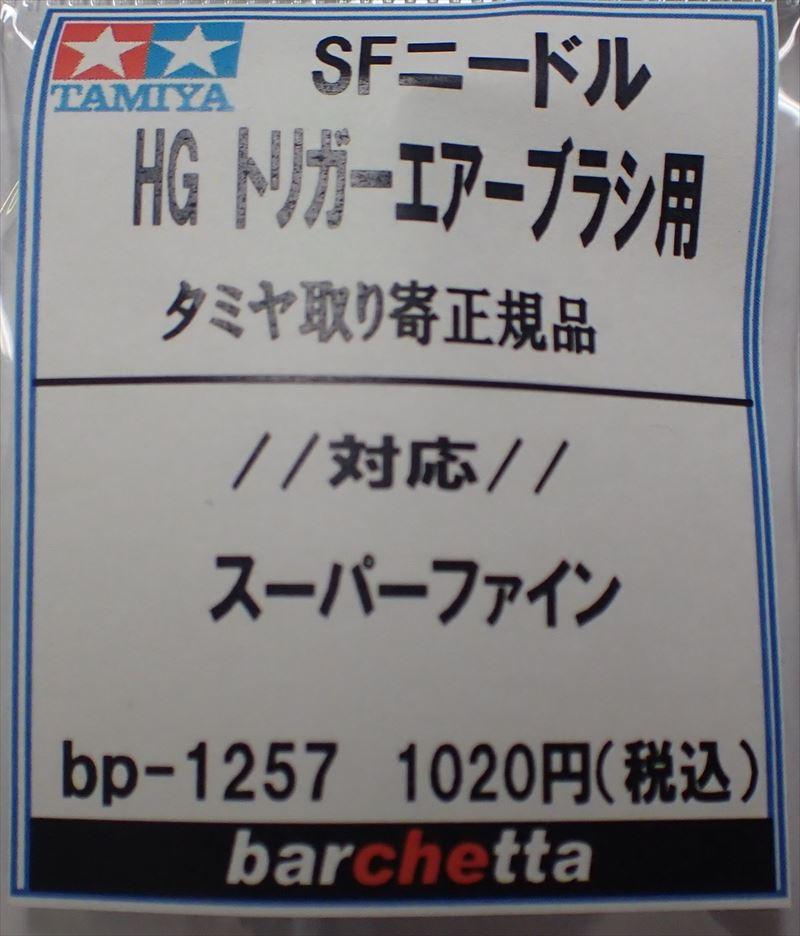 bp1257  SFニードル HGトリガーエアブラシ用 TAMIYA純正ニードル