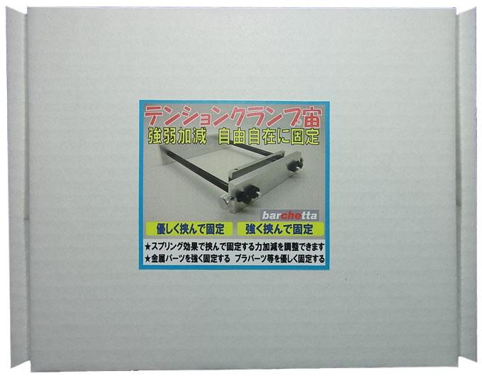 bp1000  テンションクランプ宙 Tension Clampsora