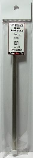 bp1059  洋白線 丸棒 快削 φ2.5  5本入り 20cm