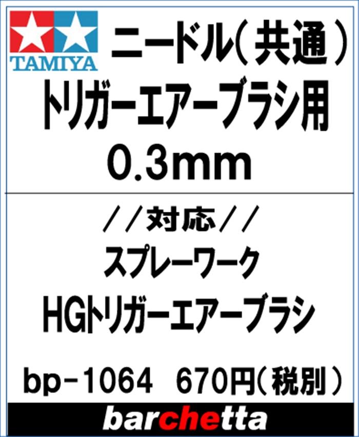 bp1064  トリガーエアブラシ用メーカー純正ニードル 0.3mm