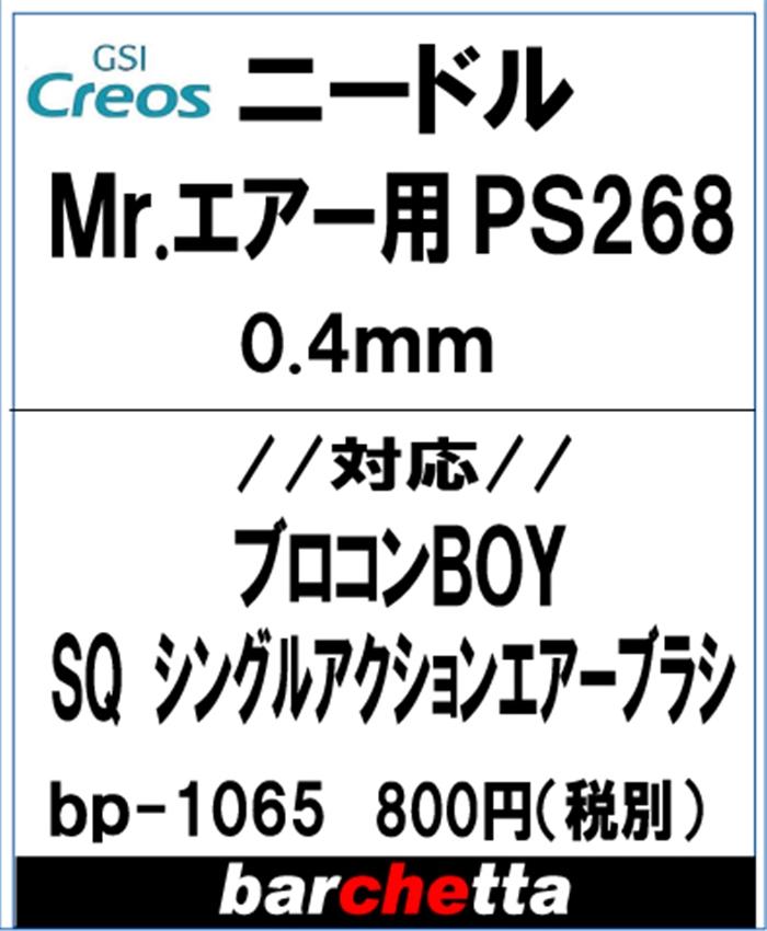 bp1065 プロコンBOY SQシングルアクションタイプ PS268 0.4mm