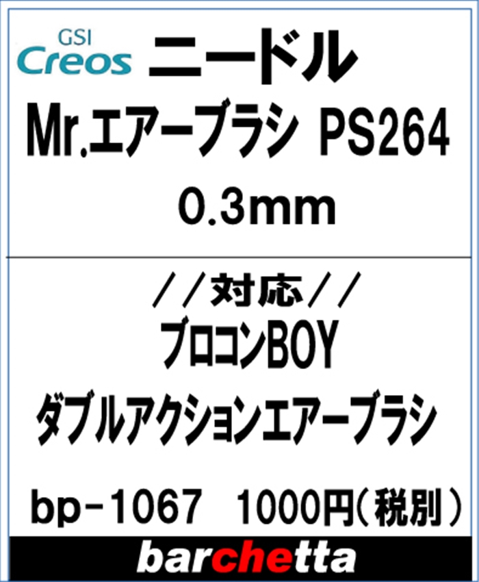 bp1067 プロコンBOY ダブルアクションタイプ PS264用 0.3mm メーカー純正ニードル