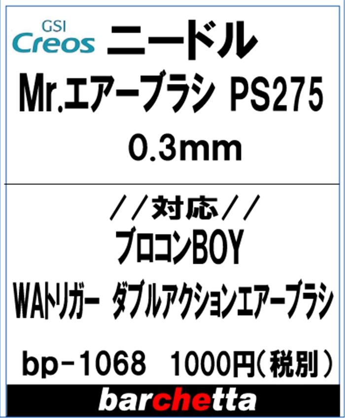 bp1068 プロコンBOY ダブルアクショントリガータイプ PS275用 0.3mm メーカー純正ニードル