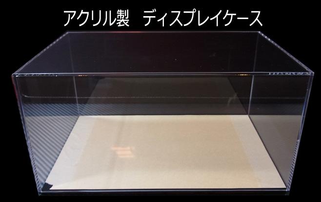 bp1074  アクリル製 ディスプレイケース
