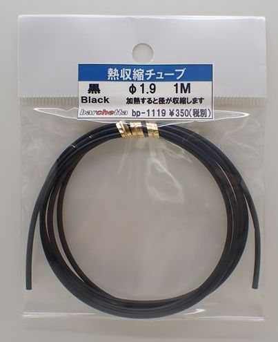 bp1119  黒 熱収縮チューブ  φ1.9  1M