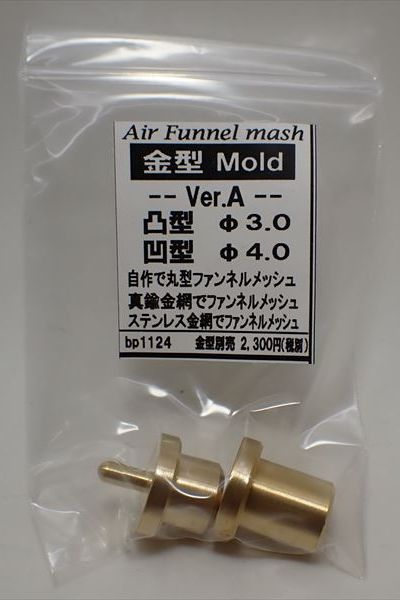bp1124 ビットセット Ver.A 凹型φ4.0mm 凸型φ3.0mm(1/24~1/20対応)