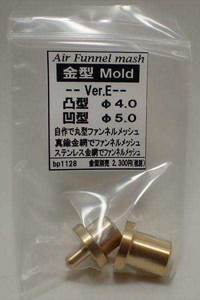 bp1128 ビットセット Ver.E 凹型φ5.0mm 凸型φ4.0mm(1/24~1/20対応)