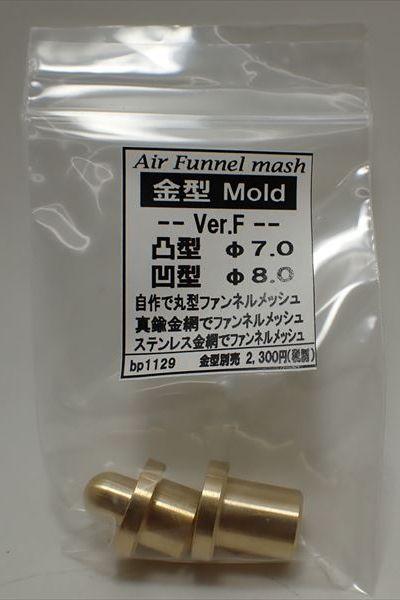 bp1129 ビットセット Ver.F 凹型φ8.0mm 凸型φ7.0mm(1/12scale126c2等)
