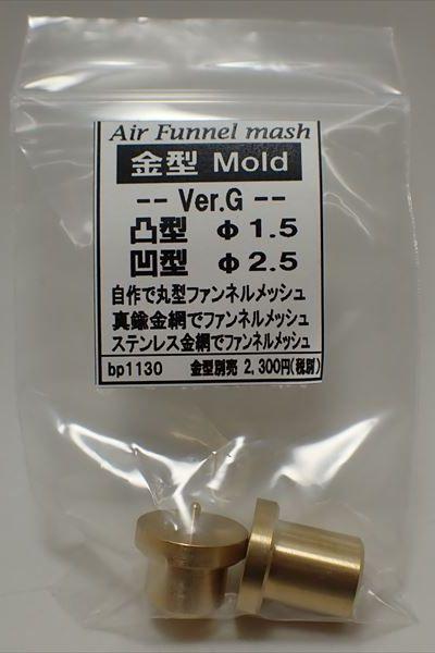 bp1130 ビットセット Ver.G 凹型φ2.5mm 凸型φ1.5mm(1/43scale対応)