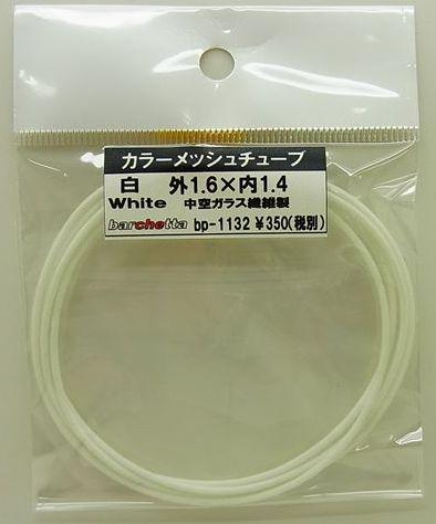 bp1132  白 White カラーメッシュチューブ 外1.6mm×内1.4mm