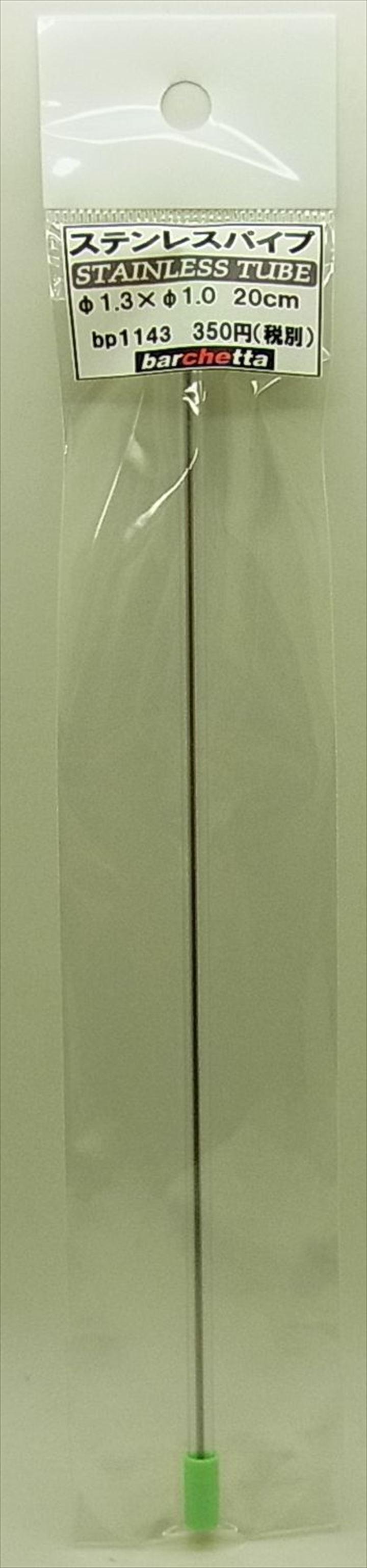 bp1143  ステンレスパイプ 外径φ1.3 × 内径φ1.0 長さ20cm 1本入 STAINLESS TUBE