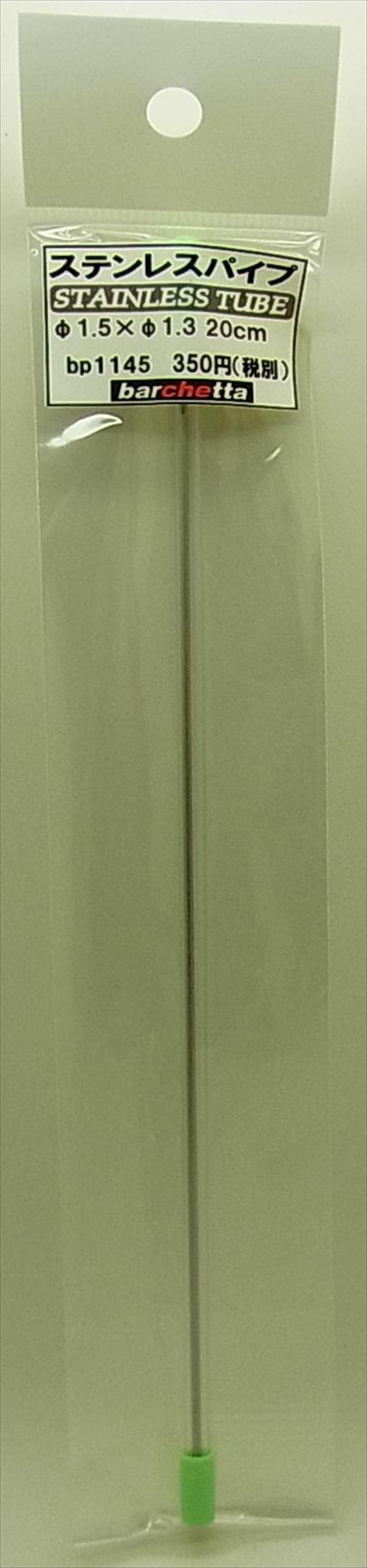 bp1145  ステンレスパイプ 外径φ1.5 × 内径φ1.3 長さ20cm 1本入 STAINLESS TUBE