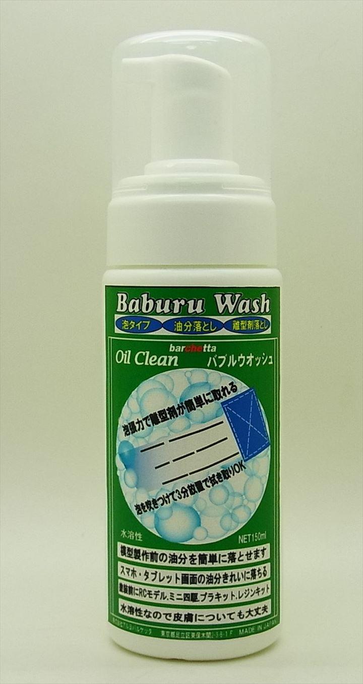 bp1152  Baburu Wash バブルウオッシュ 油分/離型剤除去液 泡タイプ 150ml