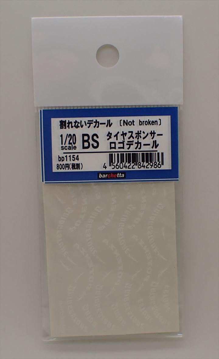 bp1154 1/20 BS タイヤスポンサーロゴデカール (割れないデカール)