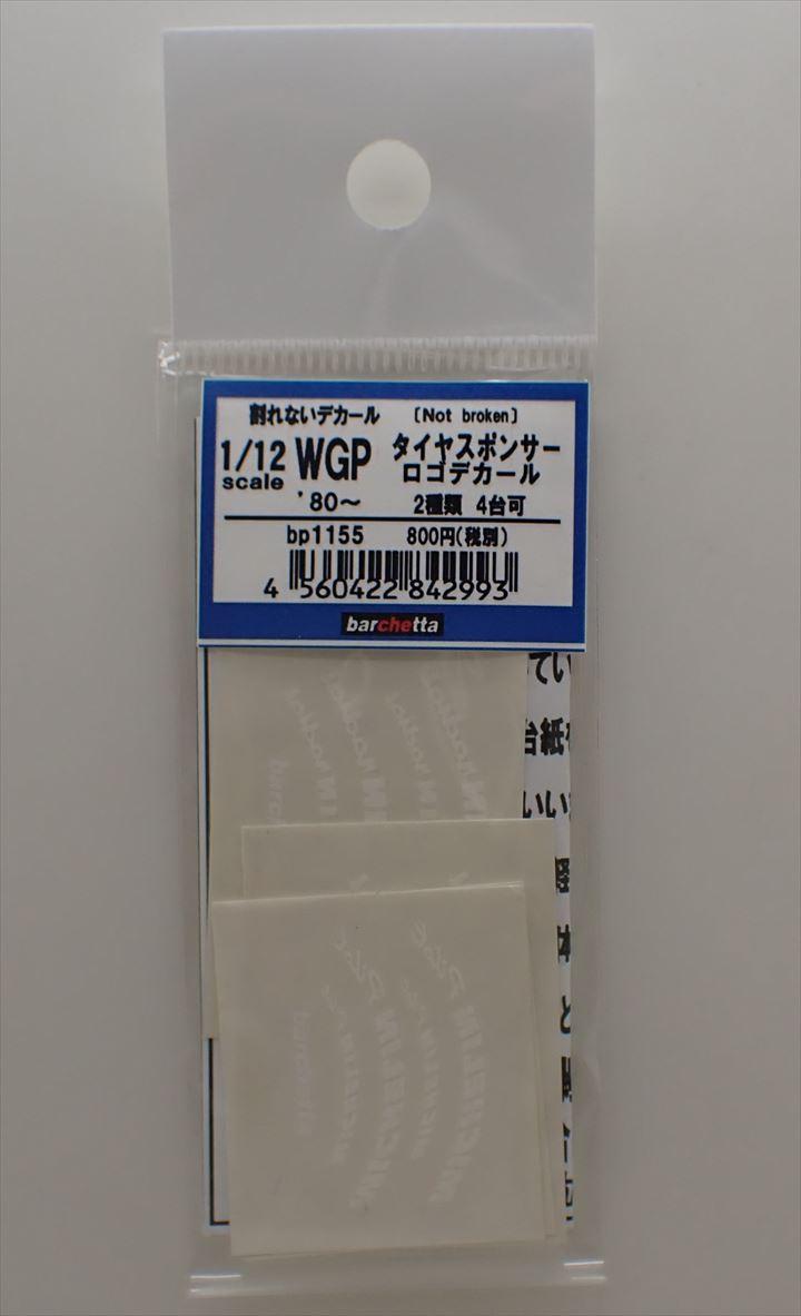 bp1155 1/12 WGP タイヤスポンサーロゴデカール '80~ 2種類 4台分 (割れないデカール)